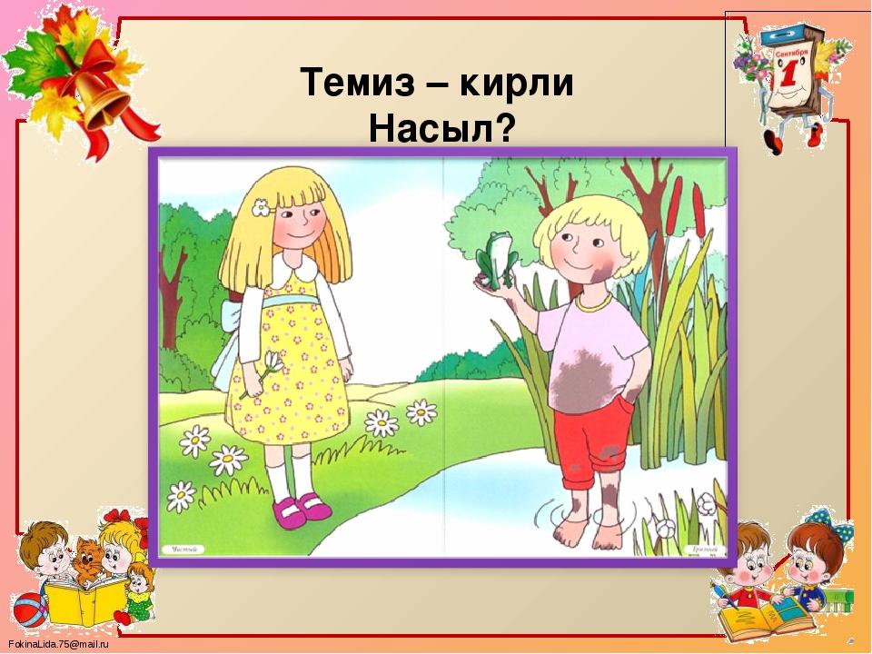 Темиз – кирли Насыл? FokinaLida.75@mail.ru