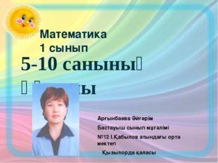 5-10 санының құрамы Математика 1 сынып Арғынбаева Әйгерім Бастауыш сынып мұға