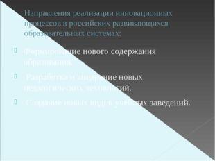 Направления реализации инновационных процессов в российских развивающихся обр