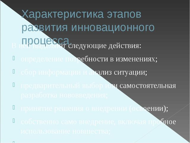 Характеристика этапов развития инновационного процесса. В ней выделяют следую...
