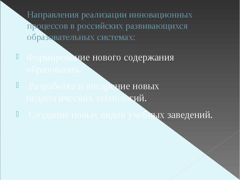 Направления реализации инновационных процессов в российских развивающихся обр...