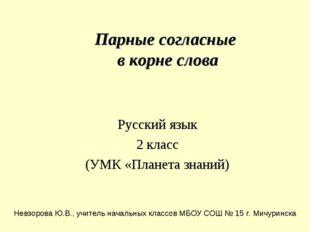 Парные согласные в корне слова Русский язык 2 класс (УМК «Планета знаний) Нев