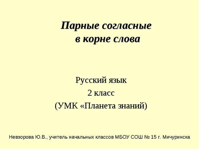 Парные согласные в корне слова Русский язык 2 класс (УМК «Планета знаний) Нев...