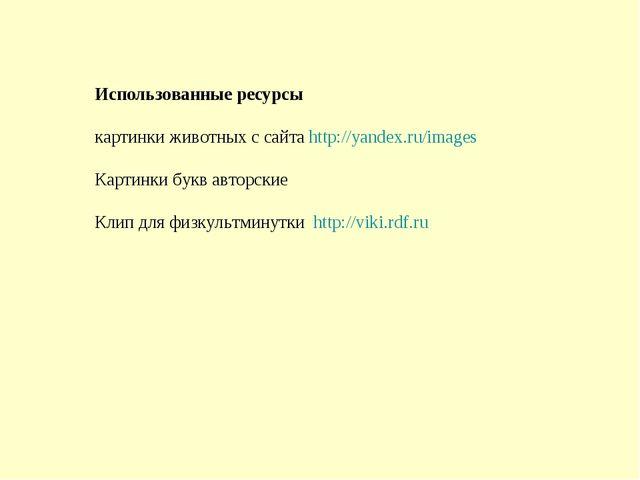 Использованные ресурсы картинки животных с сайта http://yandex.ru/images Карт...