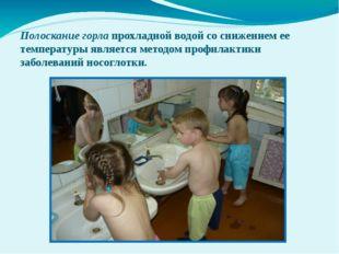 Полоскание горлапрохладной водой со снижением ее температуры является методо