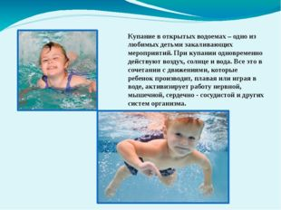 Купание в открытых водоемах – одно из любимых детьми закаливающих мероприятий