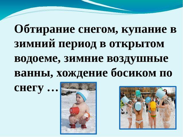 Обтирание снегом, купание в зимний период в открытом водоеме, зимние воздушны...