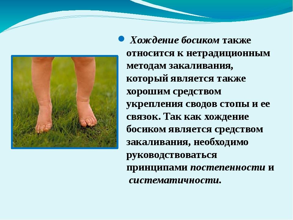 Хождение босикомтакже относится к нетрадиционным методам закаливания, котор...