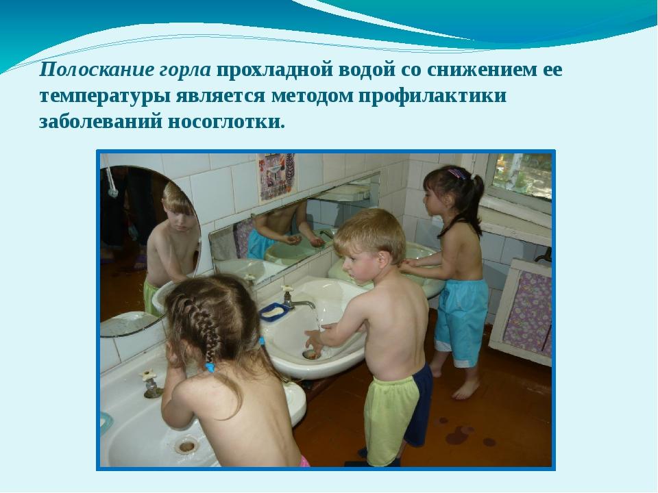 Полоскание горлапрохладной водой со снижением ее температуры является методо...