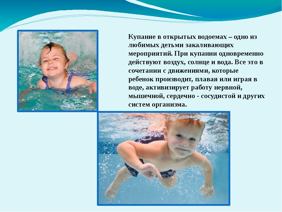 Купание в открытых водоемах – одно из любимых детьми закаливающих мероприятий...