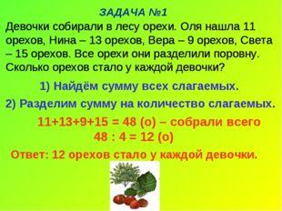 ЗАДАЧА №1 Девочки собирали в лесу орехи. Оля нашла 11 орехов, Нина – 13 орехо