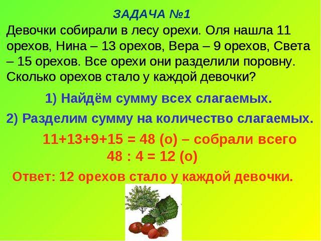 ЗАДАЧА №1 Девочки собирали в лесу орехи. Оля нашла 11 орехов, Нина – 13 орехо...