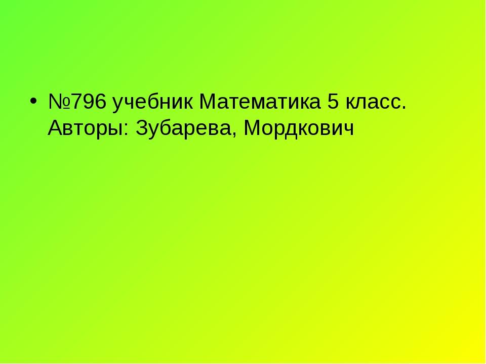 №796 учебник Математика 5 класс. Авторы: Зубарева, Мордкович