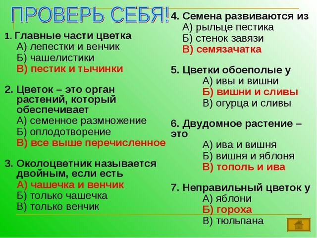 1. Главные части цветка А) лепестки и венчик Б) чашелистики В) пестик и ты...
