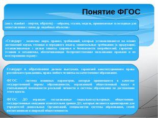 Понятие ФГОС (англ. standart – норма, образец) – «образец, эталон, модель, пр