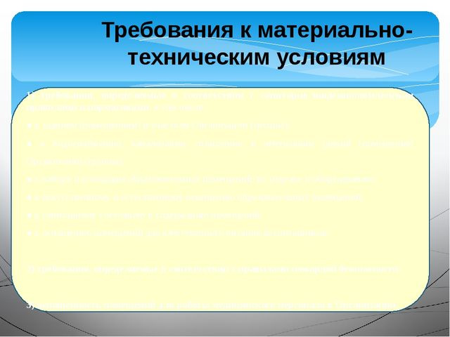 Требования к материально-техническим условиям 1) требования, определяемые в с...