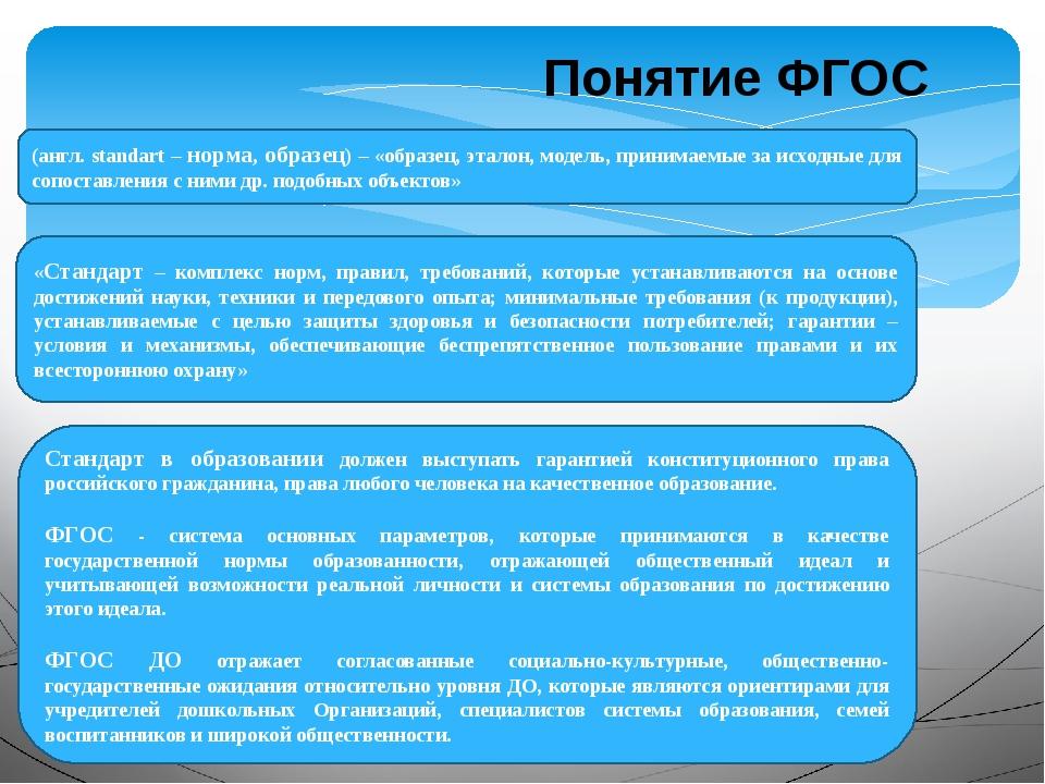 Понятие ФГОС (англ. standart – норма, образец) – «образец, эталон, модель, пр...