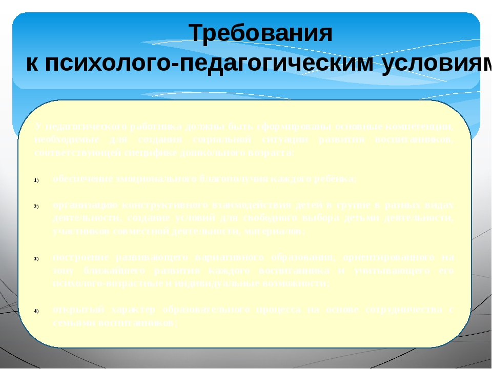 Требования к психолого-педагогическим условиям У педагогического работника до...
