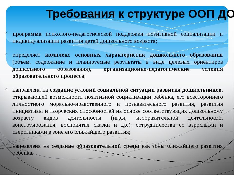 Требования к структуре ООП ДО программа психолого-педагогической поддержки по...