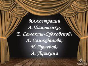 Иллюстрации Л. Тимошенко, Е. Самокиш-Судковской, А. Самохвалова, Н. Рушевой,