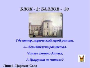 БЛОК - 2; БАЛЛОВ - 30 Где автор, лирический герой романа, «…безмятежно расцве