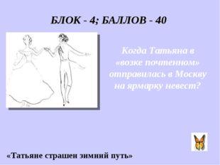 Когда Татьяна в «возке почтенном» отправилась в Москву на ярмарку невест? «Та
