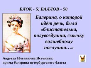 Балерина, о которой идёт речь, была «блистательна, полувоздушна, смычку волше