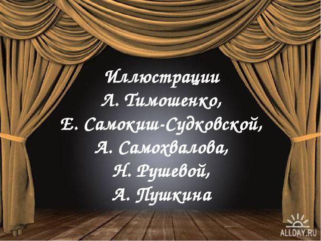 Иллюстрации Л. Тимошенко, Е. Самокиш-Судковской, А. Самохвалова, Н. Рушевой,...