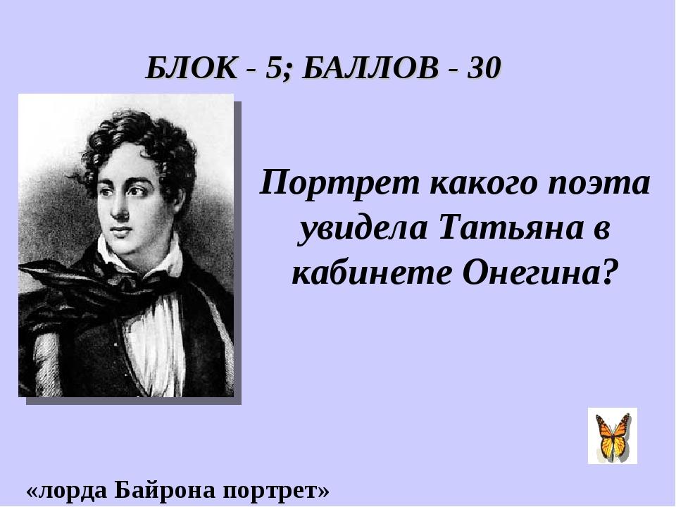 Портрет какого поэта увидела Татьяна в кабинете Онегина? «лорда Байрона портр...