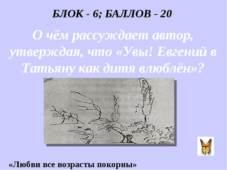 О чём рассуждает автор, утверждая, что «Увы! Евгений в Татьяну как дитя влюбл...