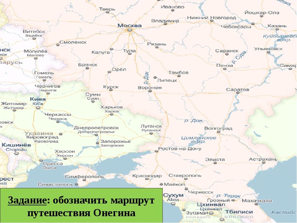 Задание: обозначить маршрут путешествия Онегина