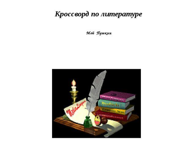 Кем приходится Арина Родионовна А. С. Пушкину? п е с н и п У Щ И Н б б у а ш...