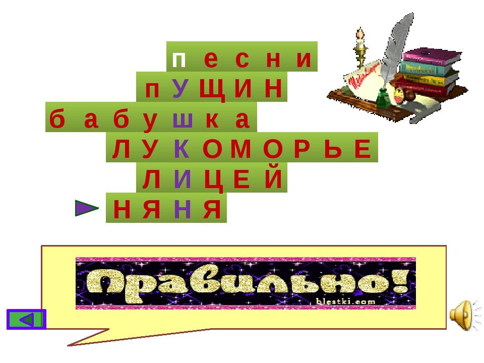 И. Пущин