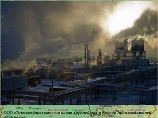 ООО «Томскнефтехим» — в числе крупнейших в России производителей полимеров
