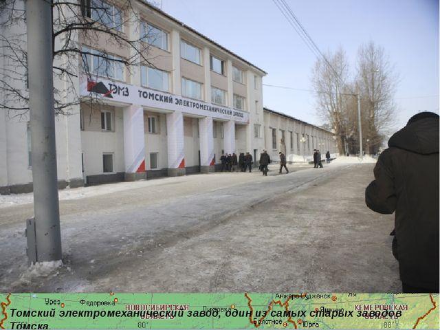 Томский электромеханический завод, один из самых старых заводов Томска.