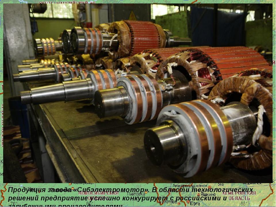 Продукция завода «Сибэлектромотор». В области технологических решений предпр...