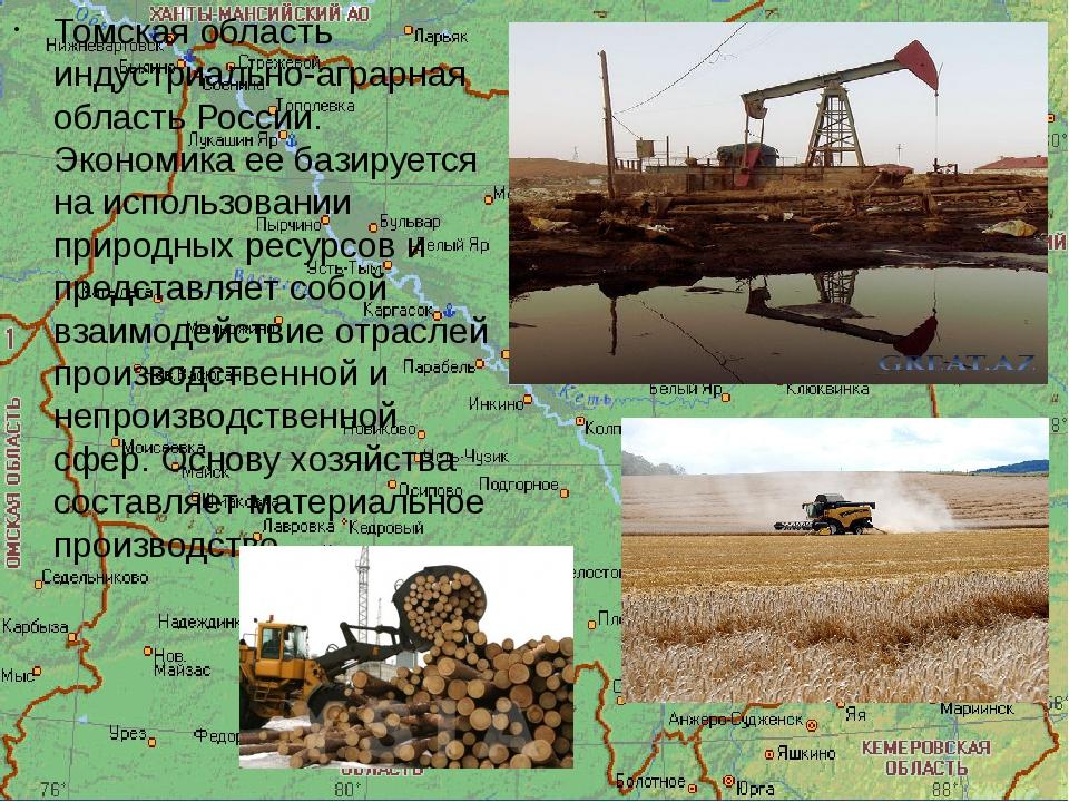 Томская область индустриально-аграрная область России. Экономика ее базируетс...