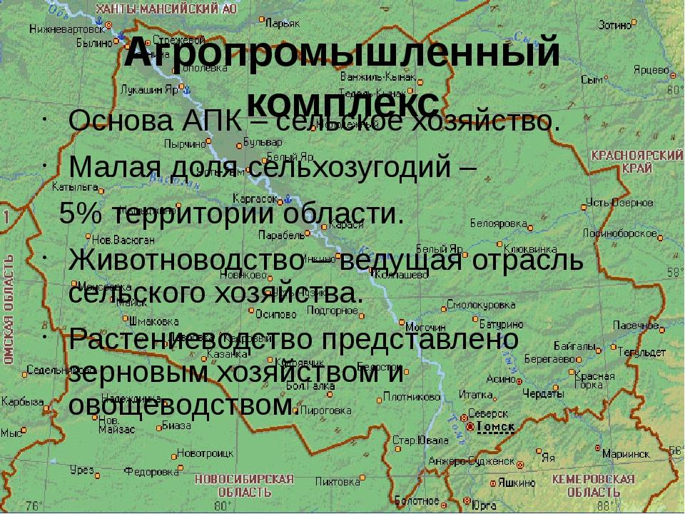 Основа АПК – сельское хозяйство. Малая доля сельхозугодий – 5% территории обл...