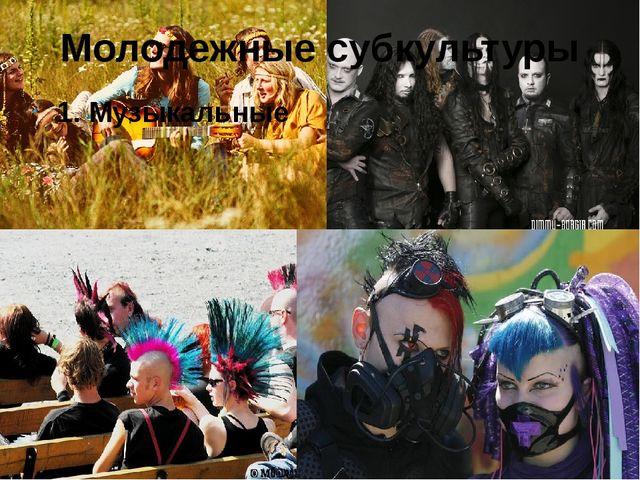 Молодежные субкультуры 1. Музыкальные