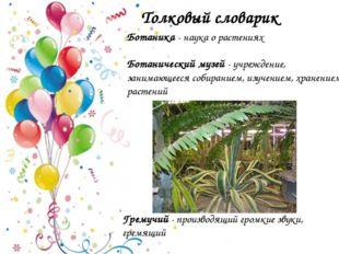 Толковый словарик Ботаника - наука о растениях Ботанический музей - учрежден