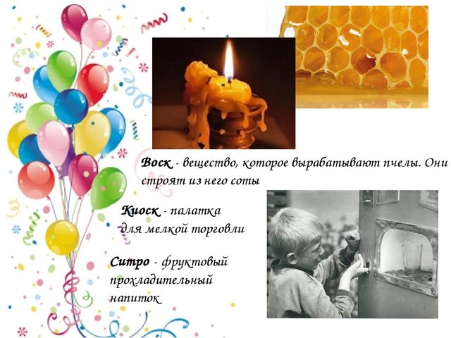 Воск - вещество, которое вырабатывают пчелы. Они строят из него соты Киоск -...