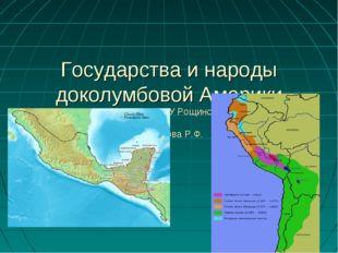 Государства и народы доколумбовой Америки Учитель истории МБОУ Рощинская сош
