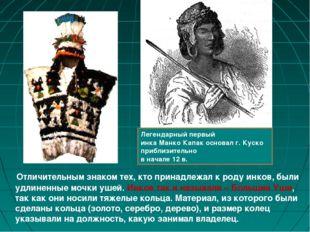 Отличительным знаком тех, кто принадлежал к роду инков, были удлиненные мочк