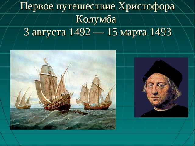 Первое путешествие Христофора Колумба 3 августа 1492 — 15 марта 1493