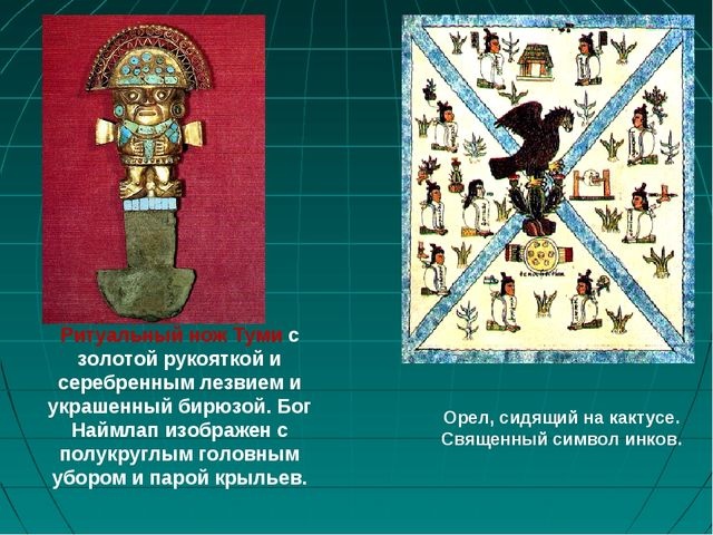 Орел, сидящий на кактусе. Священный символ инков. Ритуальный нож Туми с золот...