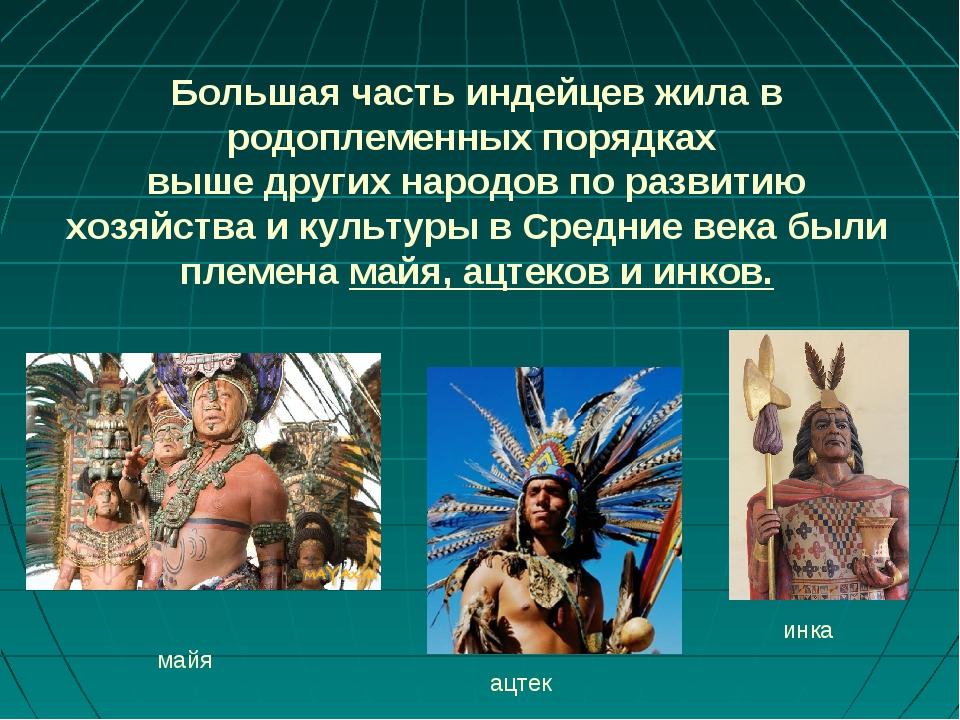Большая часть индейцев жила в родоплеменных порядках выше других народов по р...