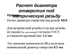 Расчет диаметра отверстия под метрическую резьбу Пример: Расчет диаметра отве