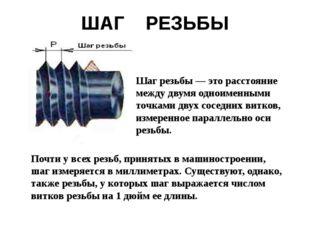 ШАГ РЕЗЬБЫ Шаг резьбы — это расстояние между двумя одноименными точками двух