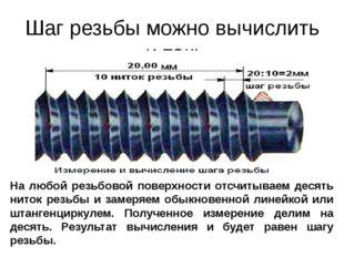 Шаг резьбы можно вычислить и так: На любой резьбовой поверхности отсчитываем