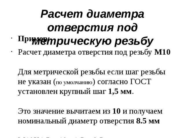 Расчет диаметра отверстия под метрическую резьбу Пример: Расчет диаметра отве...